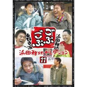 ごぶごぶ 浜田雅功セレクション11 [DVD] starclub