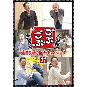 ごぶごぶ 東野幸治セレクション11 [DVD] starclub
