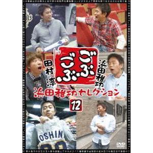 ごぶごぶ 浜田雅功セレクション12 [DVD] starclub