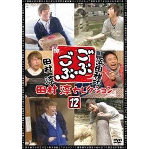 ごぶごぶ 田村淳セレクション12 [DVD] starclub