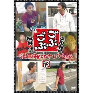ごぶごぶ 浜田雅功セレクション13 [DVD] starclub