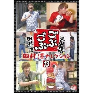 ごぶごぶ 田村淳セレクション13 [DVD] starclub
