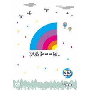 アメトーーク!DVD33 [DVD] starclub