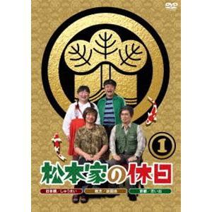 松本家の休日 1 [DVD]|starclub