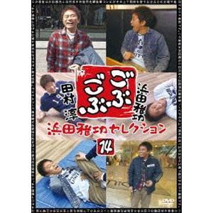 ごぶごぶ 浜田雅功セレクション14 [DVD] starclub