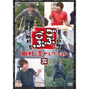 ごぶごぶ 田村淳セレクション14 [DVD] starclub