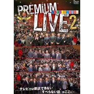 人志松本のすべらない話 プレミアムライブ2 [DVD] starclub