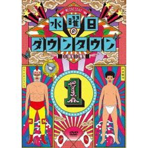 水曜日のダウンタウン1 [DVD]|starclub