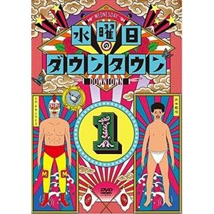 【初回数量限定Tシャツ付】水曜日のダウンタウン1(初回数量限定) [DVD]|starclub
