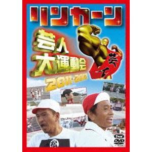 リンカーン芸人大運動会2011・2012 [DVD]|starclub