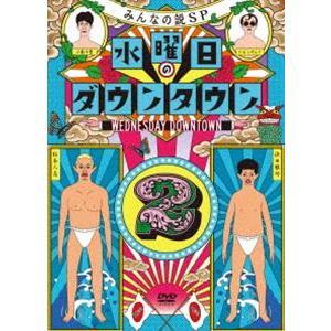 水曜日のダウンタウン2 [DVD]|starclub