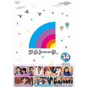 アメトーーク!DVD34 [DVD] starclub
