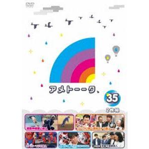 アメトーーク!DVD35 [DVD] starclub