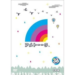 アメトーーク!DVD36 [DVD] starclub