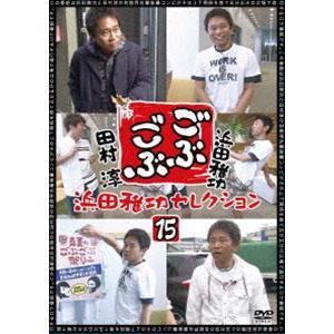 ごぶごぶ 浜田雅功セレクション15 [DVD] starclub