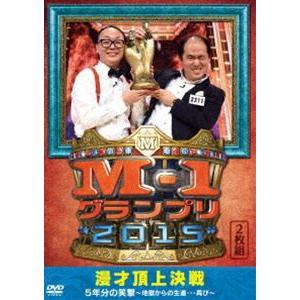 M-1グランプリ2015 完全版 漫才頂上決戦 5年分の笑撃〜地獄からの生還…再び〜 [DVD]|starclub