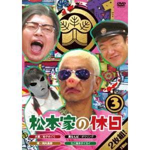松本家の休日 3 [DVD]|starclub
