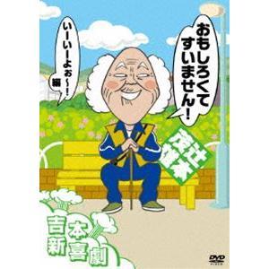吉本新喜劇DVD おもしろくてすいません! いーいーよぉ〜編(辻本座長) [DVD]|starclub