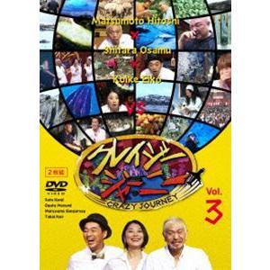 クレイジージャーニー vol.3 [DVD]の関連商品4
