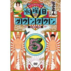 水曜日のダウンタウン5 [DVD]|starclub