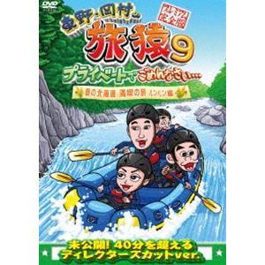 東野・岡村の旅猿9 プライベートでごめんなさい… 夏の北海道 満喫の旅 ルンルン編 プレミアム完全版 [DVD]|starclub