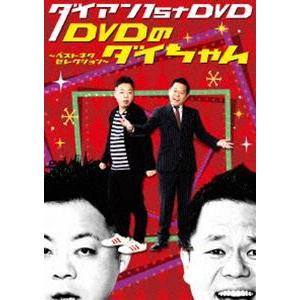ダイアン 1st DVD『DVDのダイちゃん〜ベストネタセレクション〜』 [DVD]|starclub