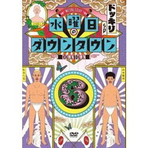水曜日のダウンタウン6 [DVD]|starclub