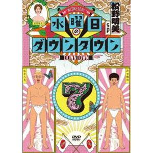 水曜日のダウンタウン7 [DVD]|starclub