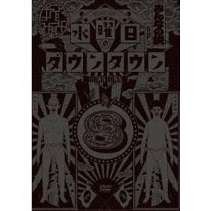 水曜日のダウンタウン8 [DVD]|starclub