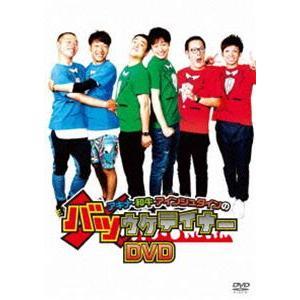 アキナ・和牛・アインシュタインのバツウケテイナーDVD [DVD]|starclub