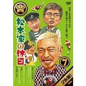 松本家の休日 7 [DVD]|starclub