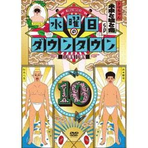 水曜日のダウンタウン10(通常盤) [DVD]|starclub