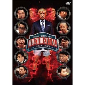 HITOSHI MATSUMOTO Presents ドキュメンタル シーズン2 [DVD] starclub
