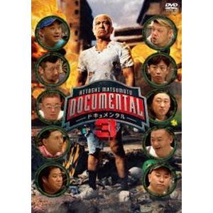 HITOSHI MATSUMOTO Presents ドキュメンタル シーズン3 [DVD] starclub