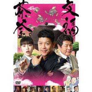 文福茶釜 [DVD]|starclub