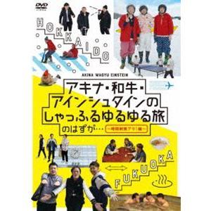 アキナ・和牛・アインシュタインのしゃっふるゆるゆる旅 のはずが… 〜時間制限アリ!編〜 [DVD]|starclub