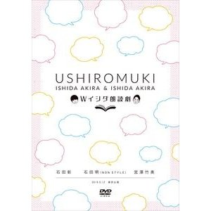 Wイシダ朗読劇 USHIROMUKI(仮) [DVD]|starclub