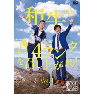 和牛のA4ランクを召し上がれ! Vol.1 [DVD]|starclub