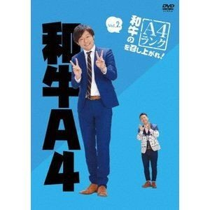 和牛のA4ランクを召し上がれ! Vol.2 [DVD]|starclub