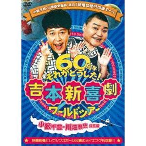 吉本新喜劇ワールドツアー〜60周年それがどうした!〜(小藪千豊・川畑泰史座長編) [DVD]|starclub