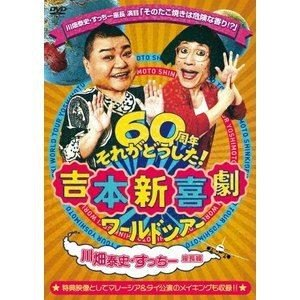 吉本新喜劇ワールドツアー〜60周年それがどうした!〜(川畑泰史・すっちー座長編) [DVD]|starclub