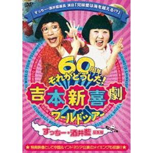 吉本新喜劇ワールドツアー〜60周年それがどうした!〜(すっちー・酒井藍座長編) [DVD]|starclub