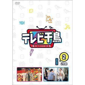 テレビ千鳥 vol.2 [DVD]|starclub