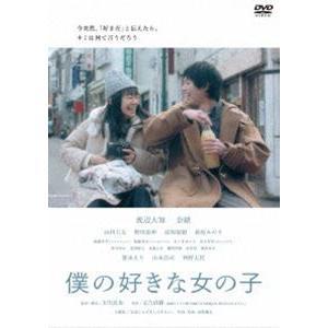 僕の好きな女の子 [DVD]|starclub