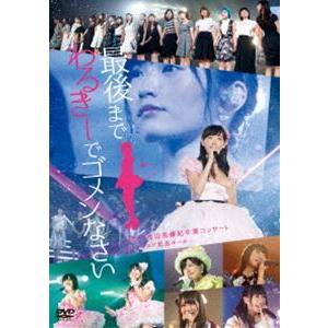 NMB48 渡辺美優紀卒業コンサート「最後までわるきーでゴメンなさい」2016年7月3日 DVD の商品画像|ナビ