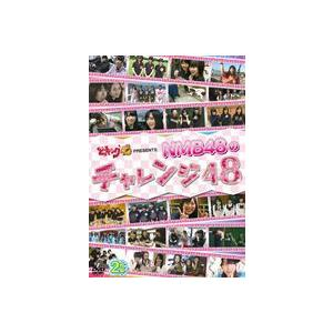どっキング48 PRESENTS NMB48のチャレンジ48 [DVD]|starclub