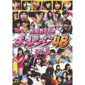 どっキング48 PRESENTS NMB48のチャレンジ48 Vol.2 [DVD]|starclub