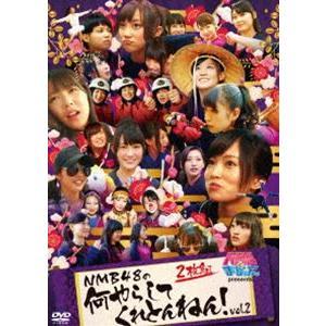 NMBとまなぶくん presents NMB48の何やらしてくれとんねん!Vol.2 [DVD]|starclub
