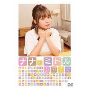 ナナとミドル [DVD]の商品画像
