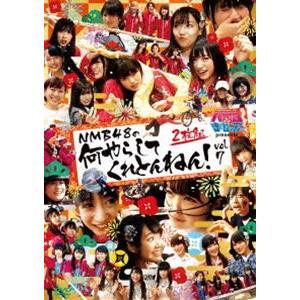 NMBとまなぶくん presents NMB48の何やらしてくれとんねん!Vol.7 [DVD]|starclub